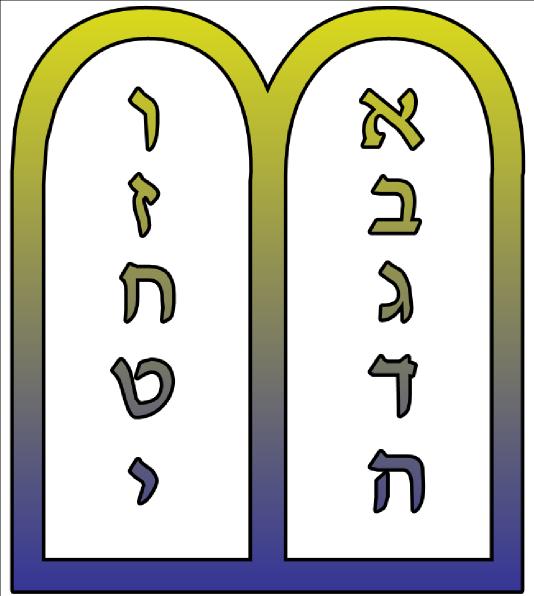 534x596 Ten Commandments Cutout Clip Art