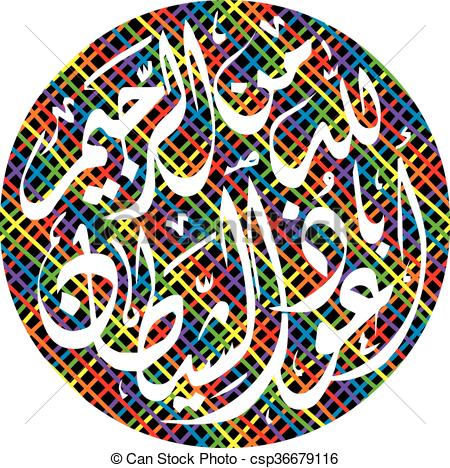 450x468 Islamic Abstract Calligraphy Art Theme Vector Illustration Vector