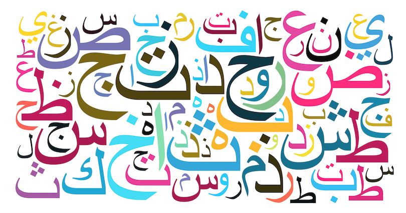 810x426 Collection Of Arabic Book Clipart High Quality, Free