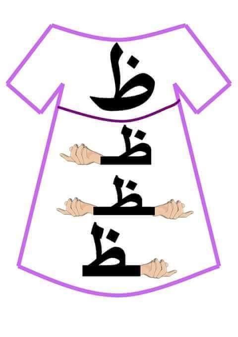 Arabic Alphabet Clipart