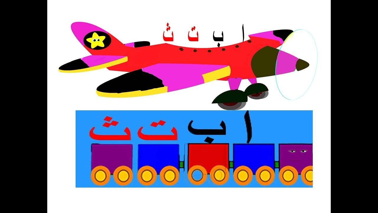 1280x720 Arabic Alphabet Song For Beginners Learn Alphabet For Kids