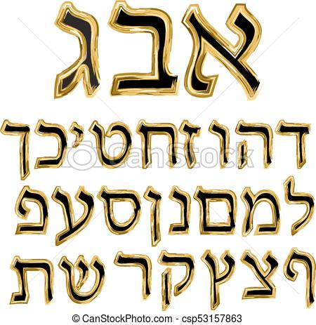 450x463 Gold Alphabet Hebrew. The Font Of The Golden Letter . Clip Art