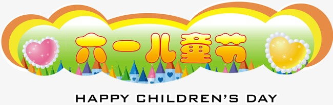 650x206 Children's Day, Children's Day, Love, Children's Png Image