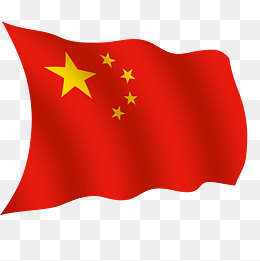 260x261 Chinese Flag Png, Vectors, Psd, And Clipart For Free Download