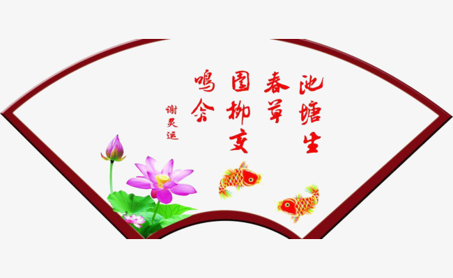 650x400 Chinese Wind Sector Poem Background Art, Sector, Chinese Style