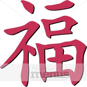 300x300 Chinese Character Luck Clipart Chinese Restaurant Clipart
