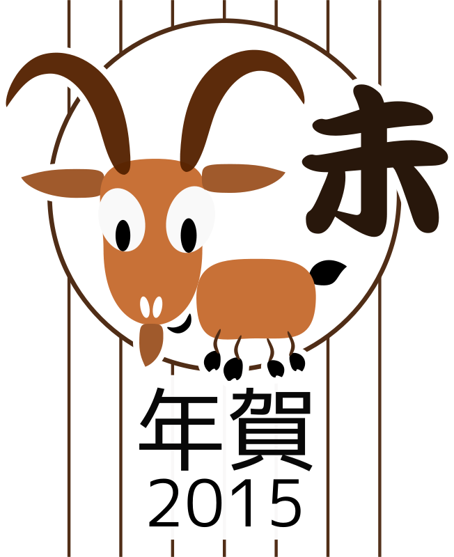 Chinese New Year Animals Clipart at GetDrawings com | Free for