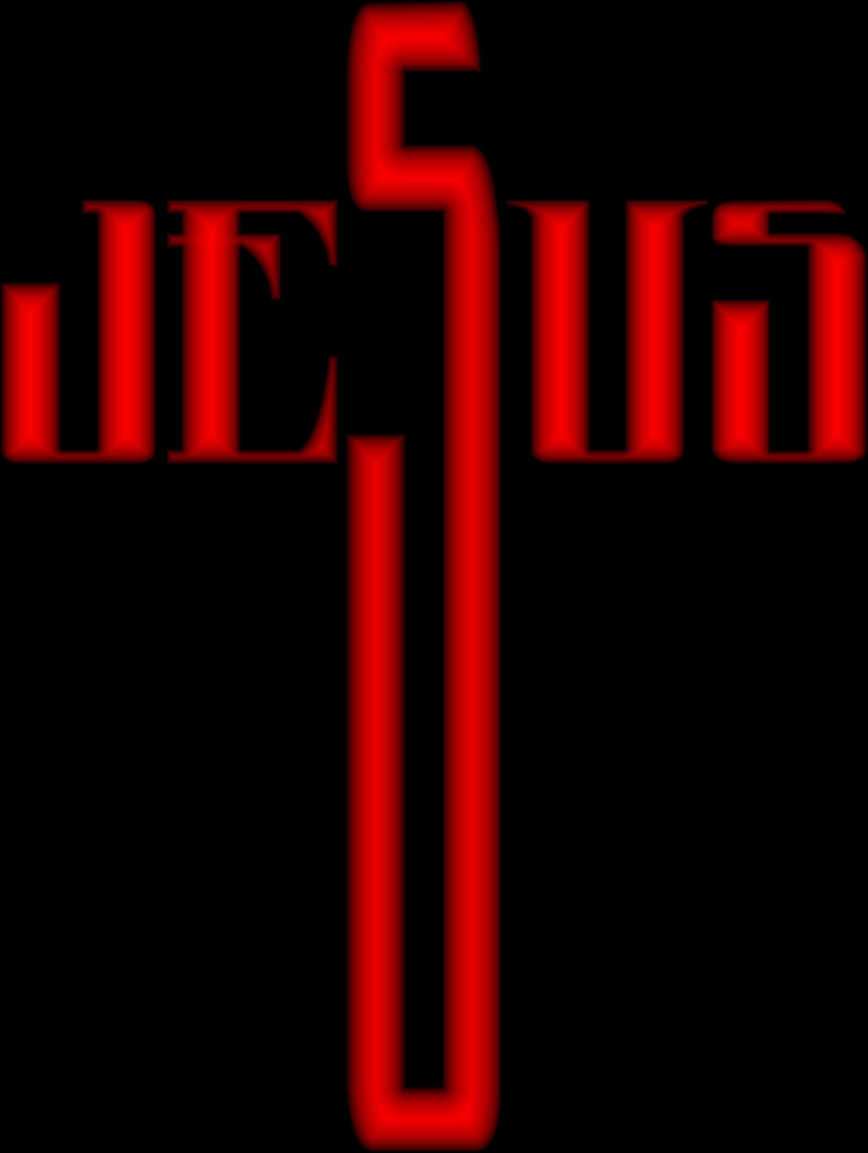 1746x2318 Top 82 Jesus Cross Clip Art