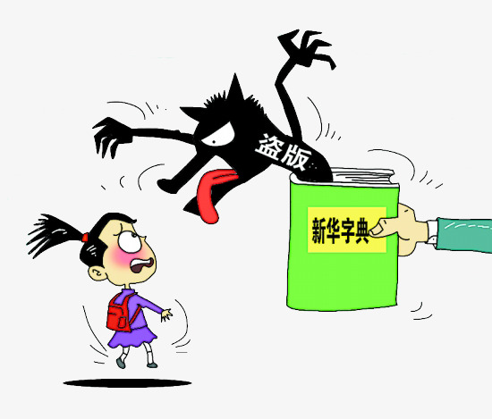 550x469 Cartoon Xinhua Dictionary, Cartoon, Xinhua Dictionary