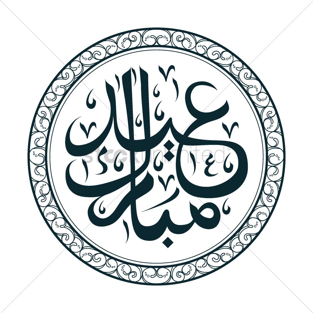 1300x1300 Eid Mubarak Greetings Vector Image