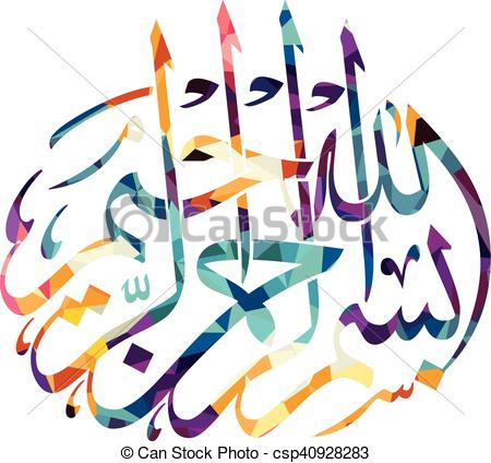 450x424 Arabic Islam Calligraphy Almighty God Allah Most Gracious