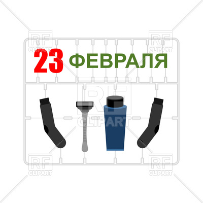 400x400 February 23 Poster With Socks, Razor And Shaving Gel Royalty Free