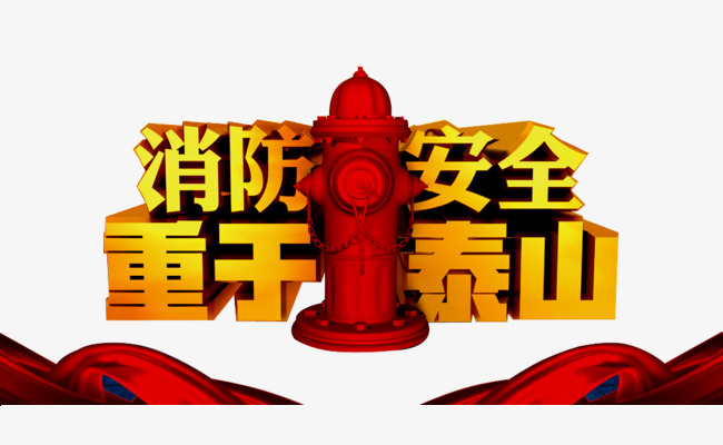 650x400 Fire Safety Art Words, Fire Safety, Fire Extinguisher, Fire