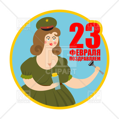 400x400 February 23. Woman With Gifts. Russian Text. Royalty Free Vector