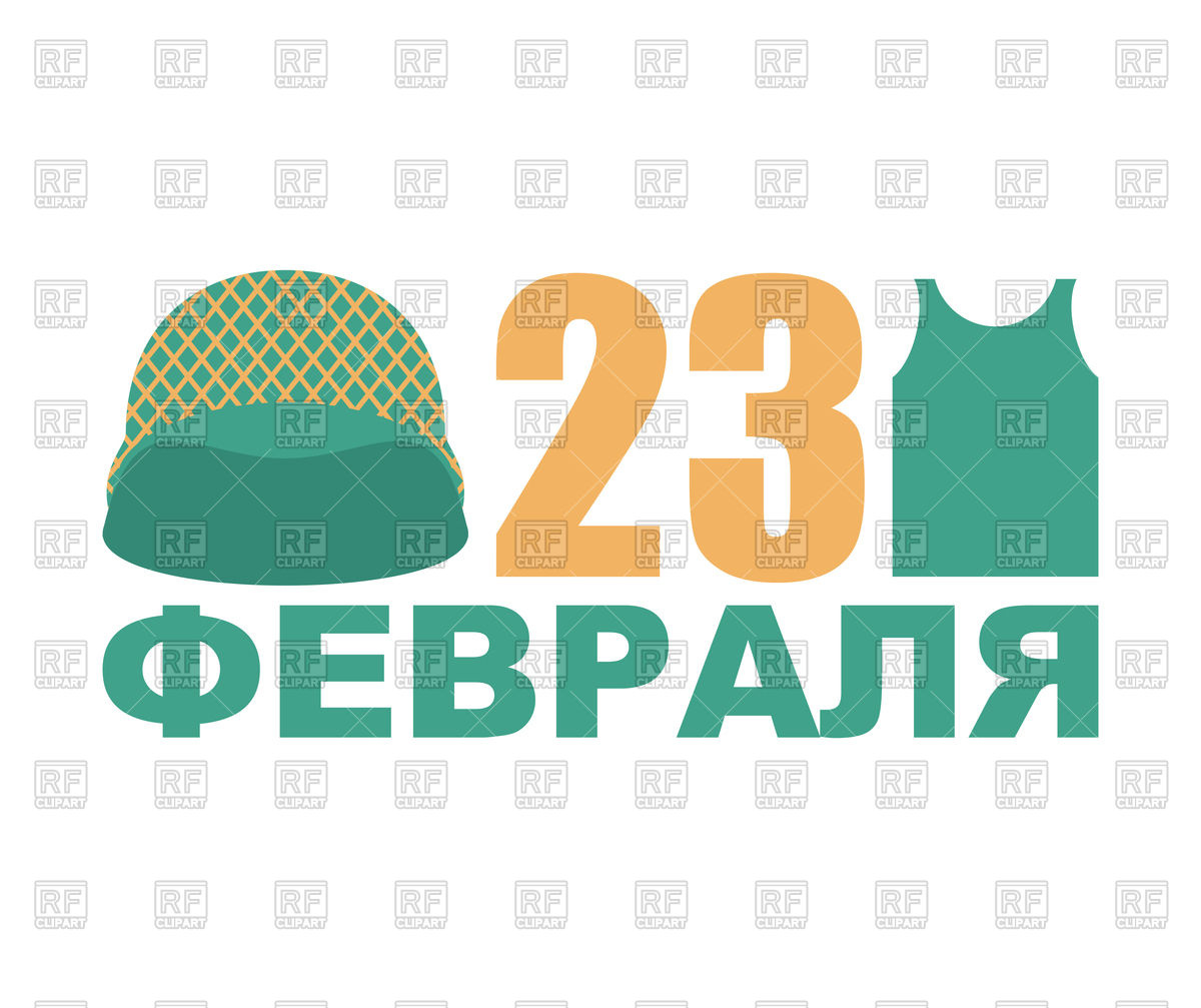 1200x1007 February 23 Military Holiday In Russia Royalty Free Vector Clip
