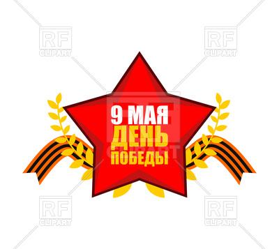 400x357 9 May. Victory Day. Russian Patriotic Holiday. Royalty Free Vector