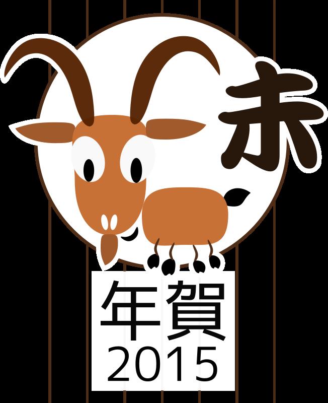 652x800 Free Clipart Chinese Zodiac Goat