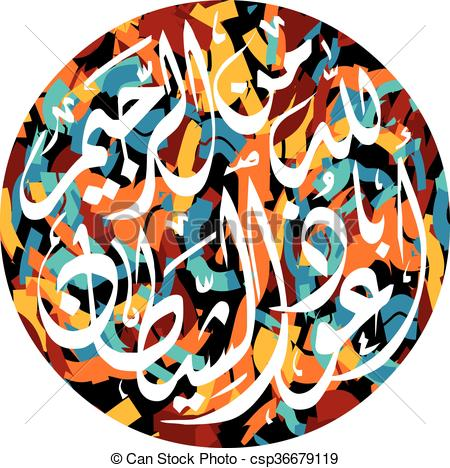 450x468 Islamic Abstract Calligraphy Art Theme Vector Illustration Vector