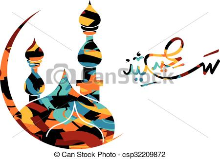 450x327 Islamic Abstract Calligraphy Art Theme Vector Illustration Vectors