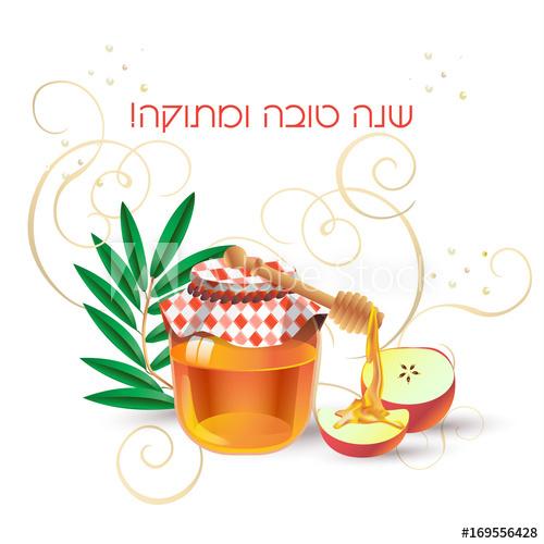 500x500 Rosh Hashanah Card