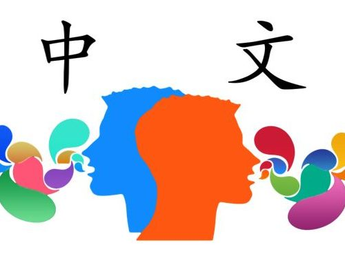 500x381 Business Chinese Language Course