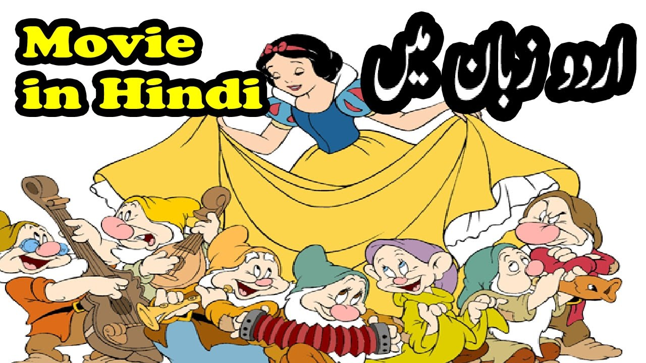 snow white and the seven dwarfs story in hindi full movie download