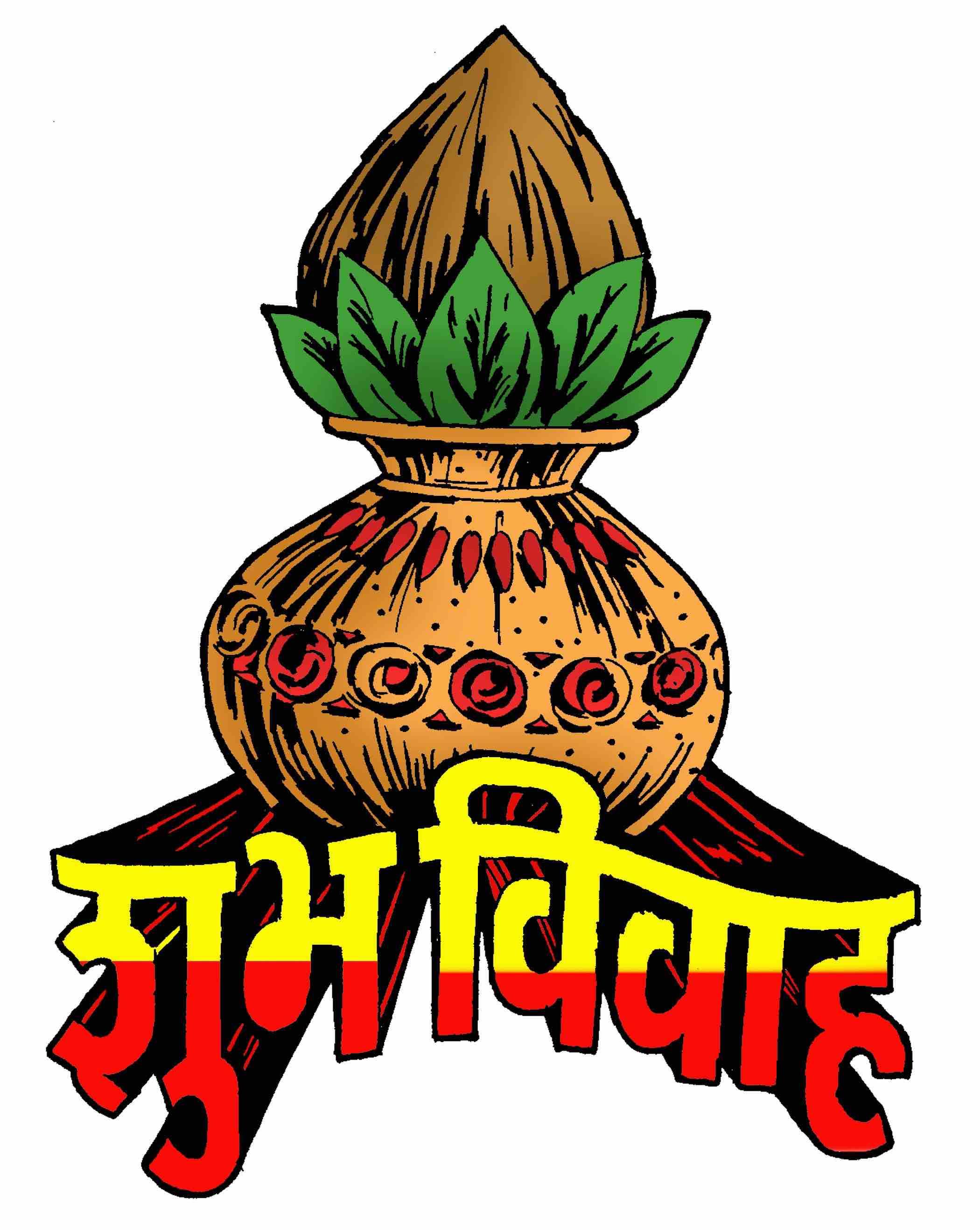 2100x2635 Hindu Clipart Vivah