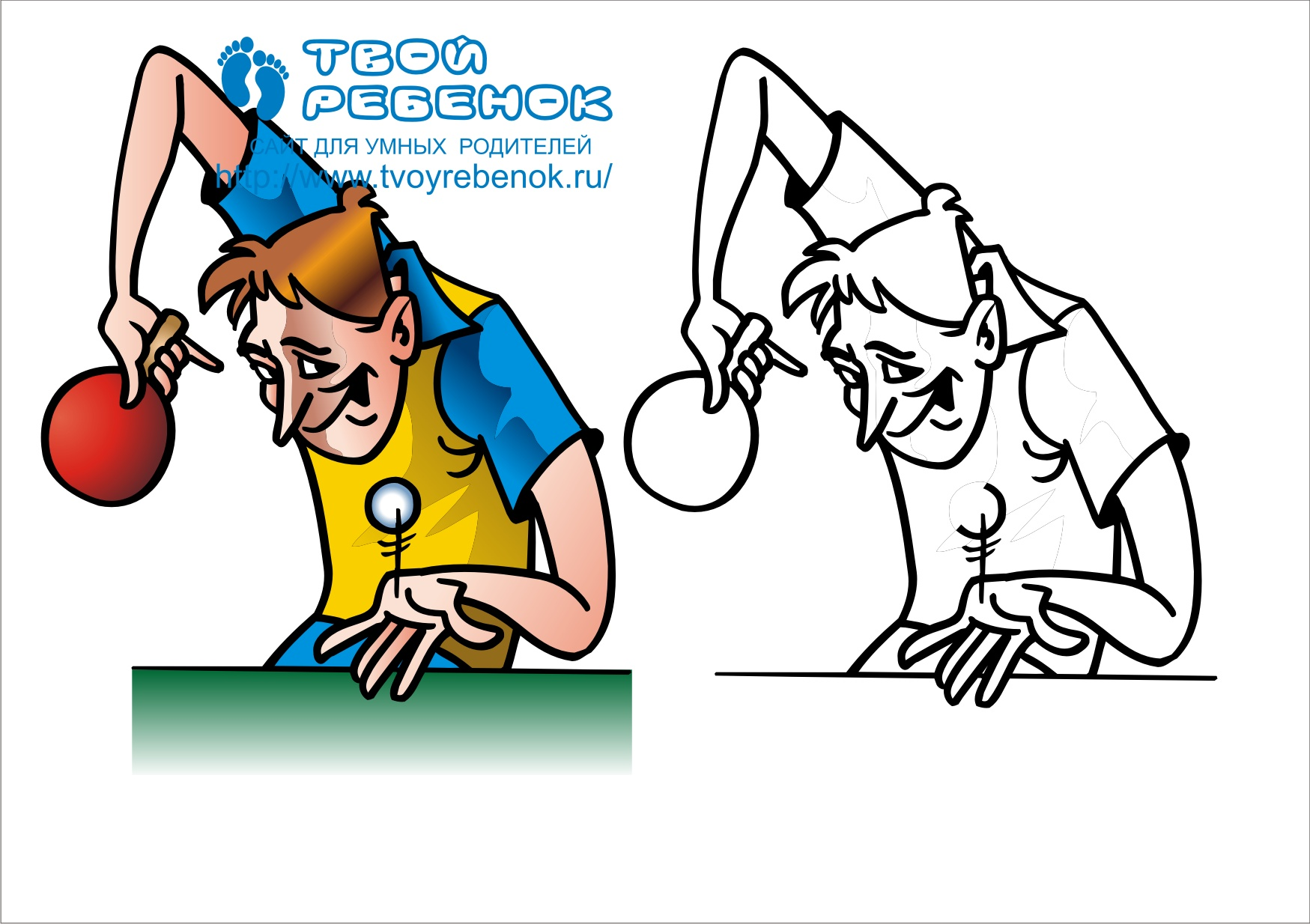 1749x1234 The Coloring Table Tennis Color Coloring Pages For Kids Free