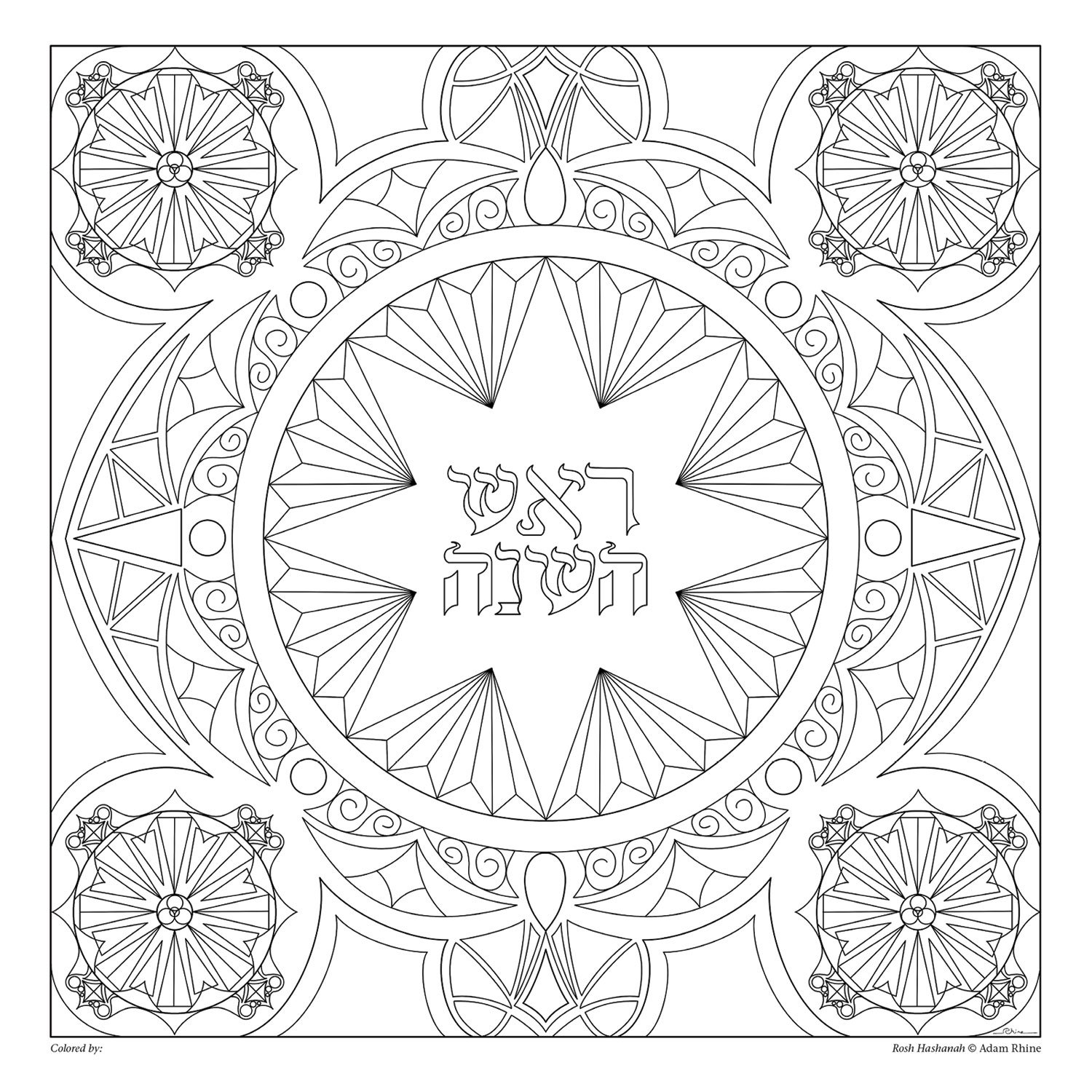 1500x1500 Best Of Coloring Your Jewish Year Wall Calendar A Hebrew