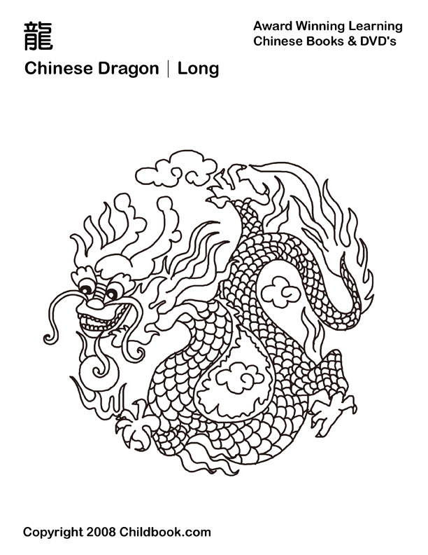 612x792 Chinese New Year Coloring Pages Kids New Year Activities