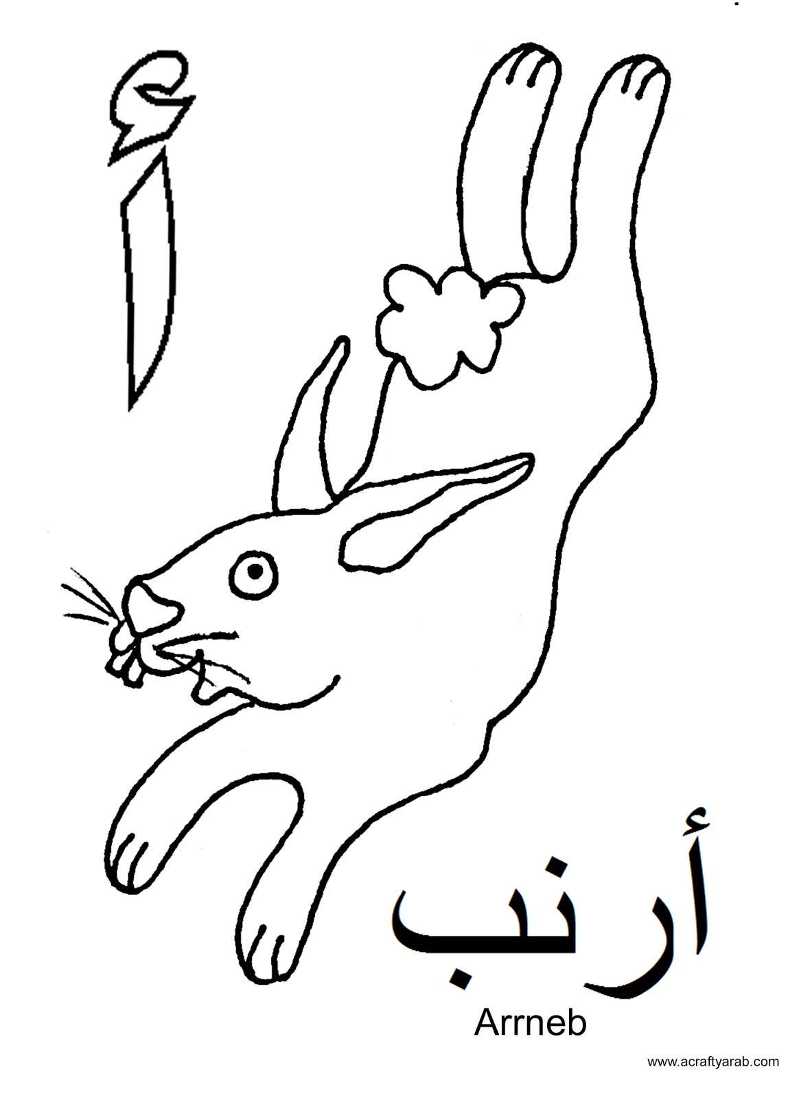 1164x1600 Arabic Alphabet Coloring Pages Alif Is For Arnab