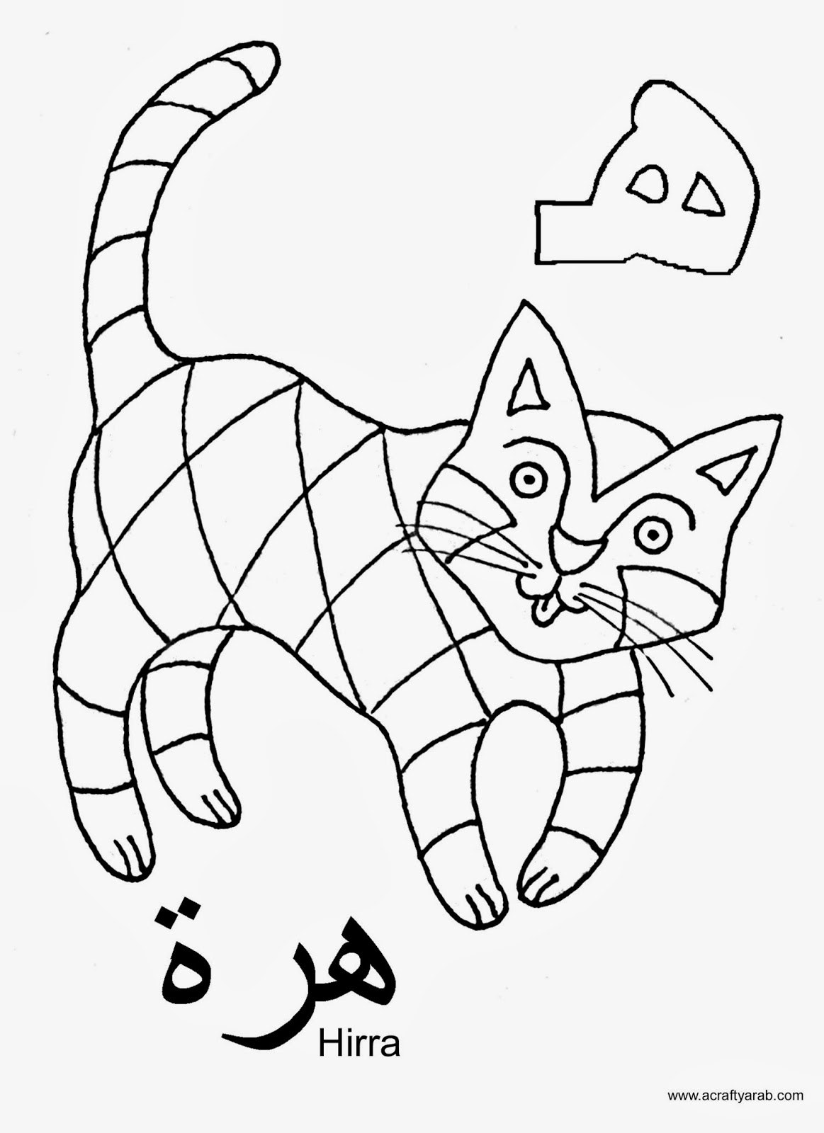1163x1600 Arabic Alphabet Coloring Pages Haa Is For Hirra