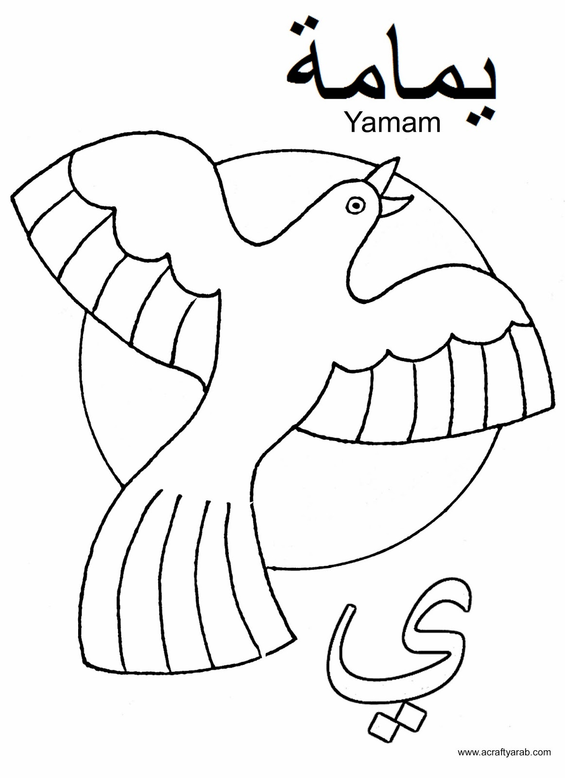 1163x1600 Arabic Alphabet Coloring Pages Ya Is For Yamam