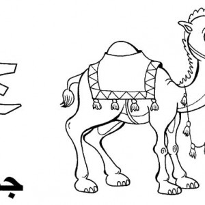The Best Free Arabic Coloring Page Images Download From 112 Free