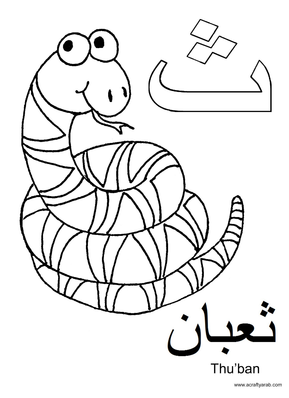 1163x1600 Arabic Coloring Pages
