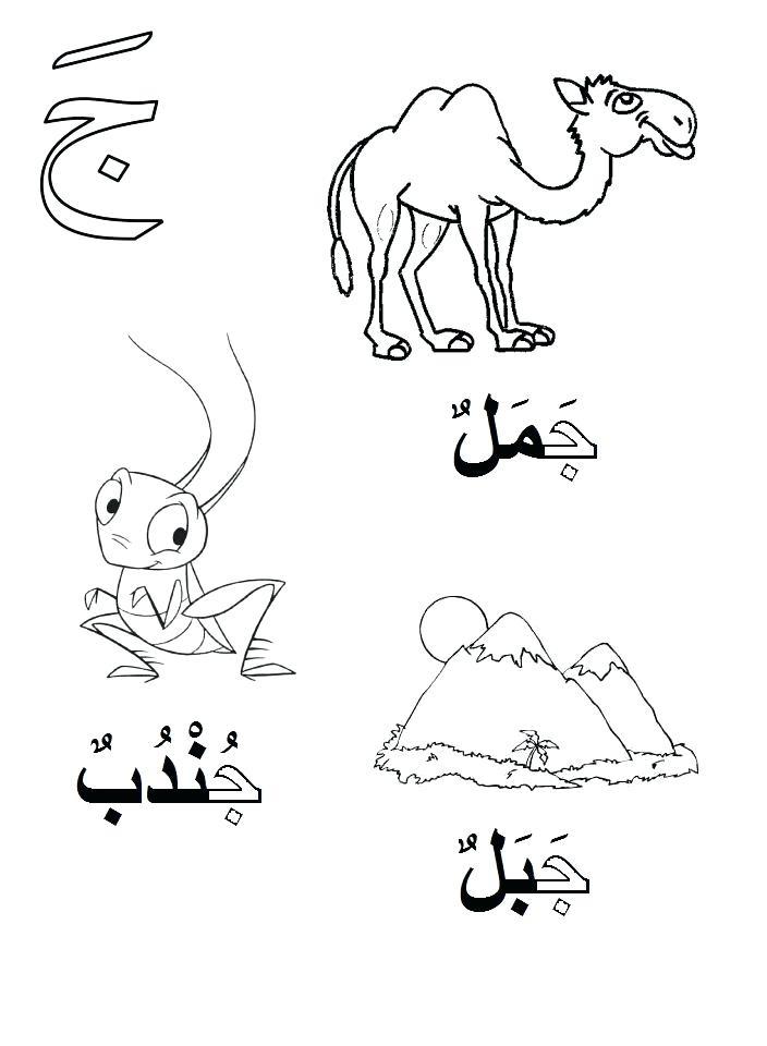 704x960 Arabic Coloring Pages Alphabet Alphabet Crafts Preschool Ideas