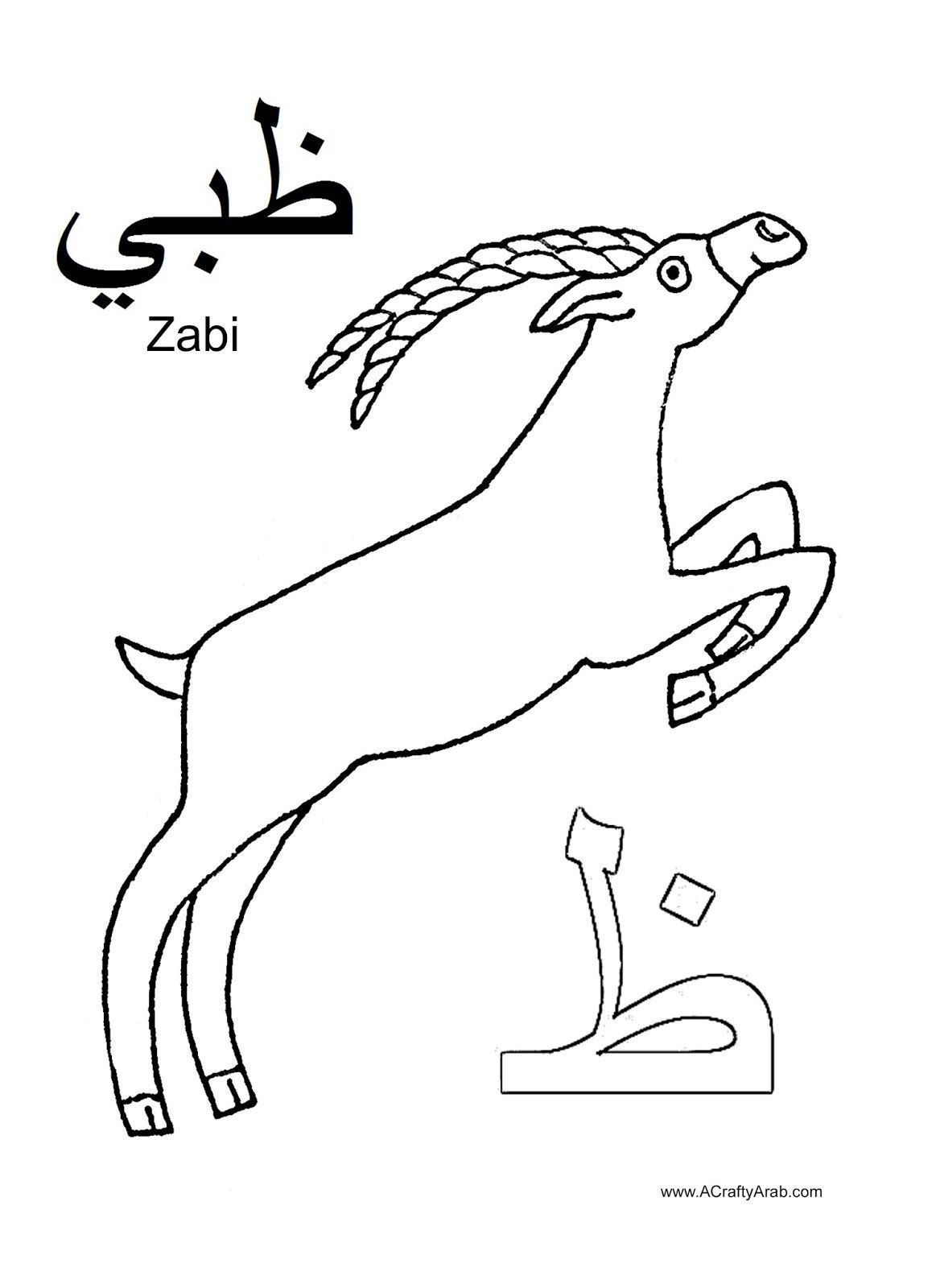 1163x1600 A Crafty Arab Arabic Alphabet Coloring Pages Za Is For Zabi Be