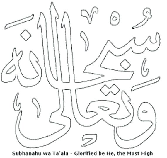 570x539 Arabic Coloring Pages Colouring Pages Google Search Arabic