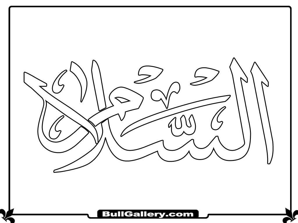 1024x768 Arabic Coloring Pages On Lets Go To The Masjid Coloring P