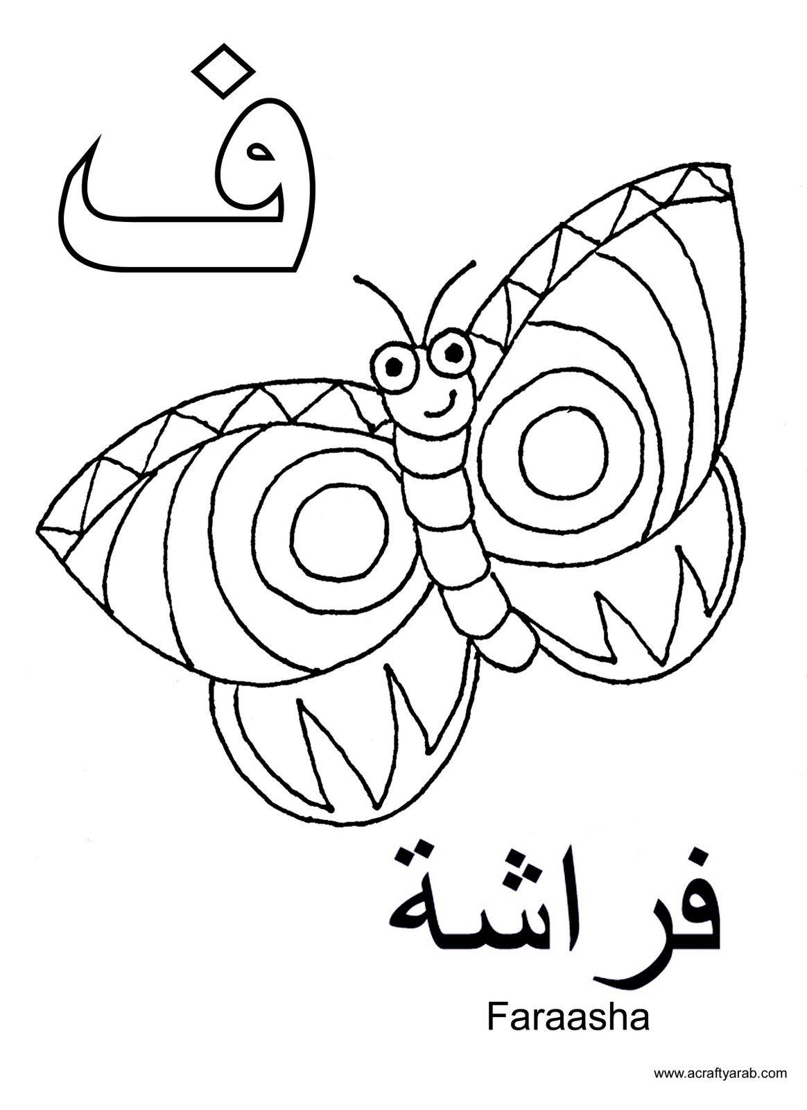 1164x1600 A Crafty Arab Arabic Alphabet Colouring Pages Arabic