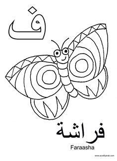236x324 Printable Pages Of The Arabic Alphabet To Color Penguins
