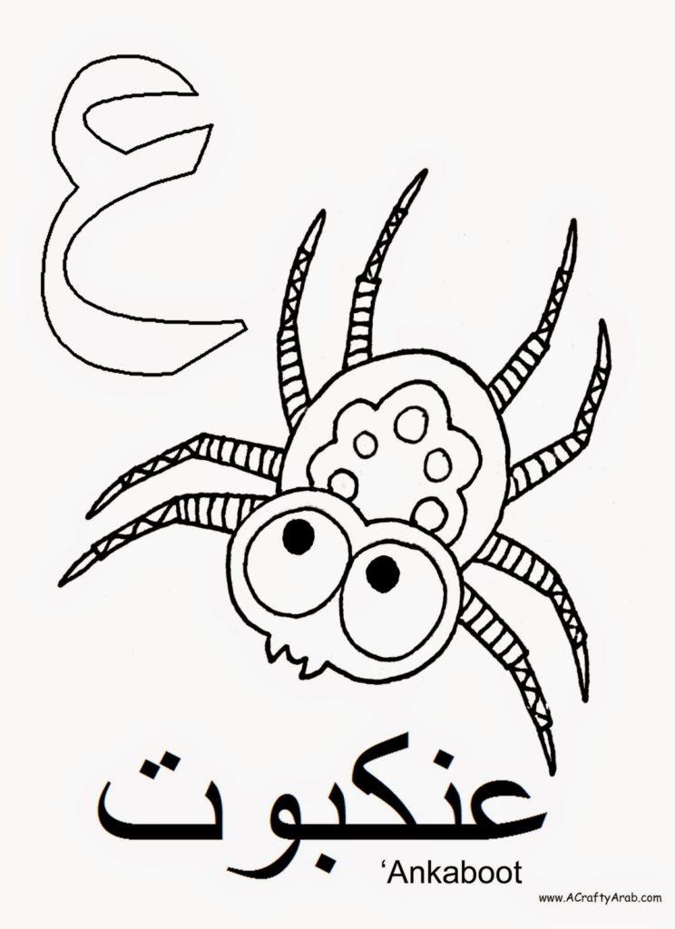744x1024 Arabic Alphabet, Alphabet Coloring Pages And Alphabet