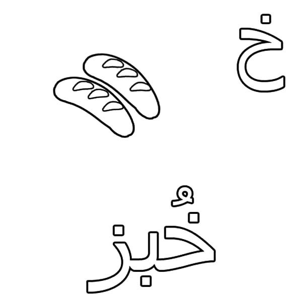 600x600 Arabic Alphabet Coloring Pages Best Of Arabic Alphabet For Car