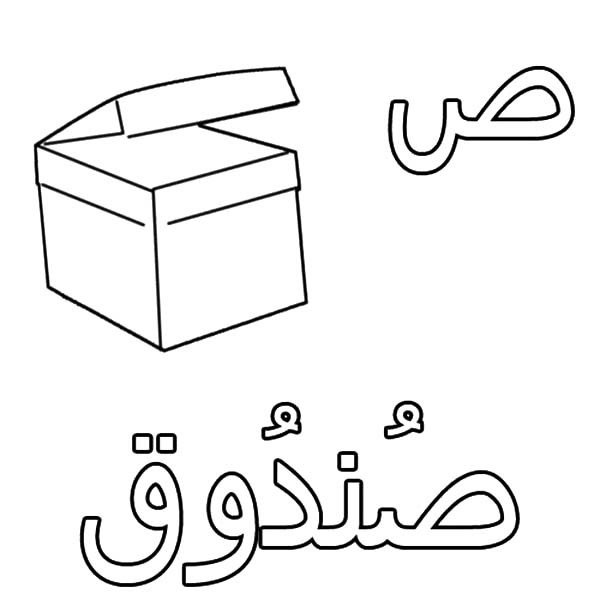600x600 Arabic Alphabet Sad For Box Coloring Pages Best Place To Color