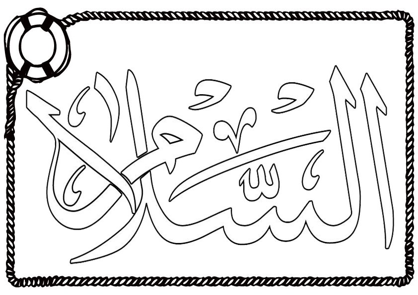842x595 Beautiful Islamic Calligraphy Coloring Pages Picture Collection