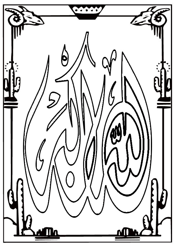 595x842 Allah Almighty Islamic Calligraphy Coloring Pages Realistic
