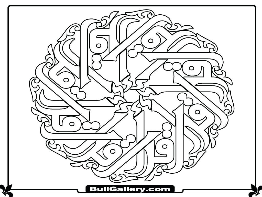 1024x768 Coloring Page Islamic Coloring Pages Mosaic Islamic Coloring
