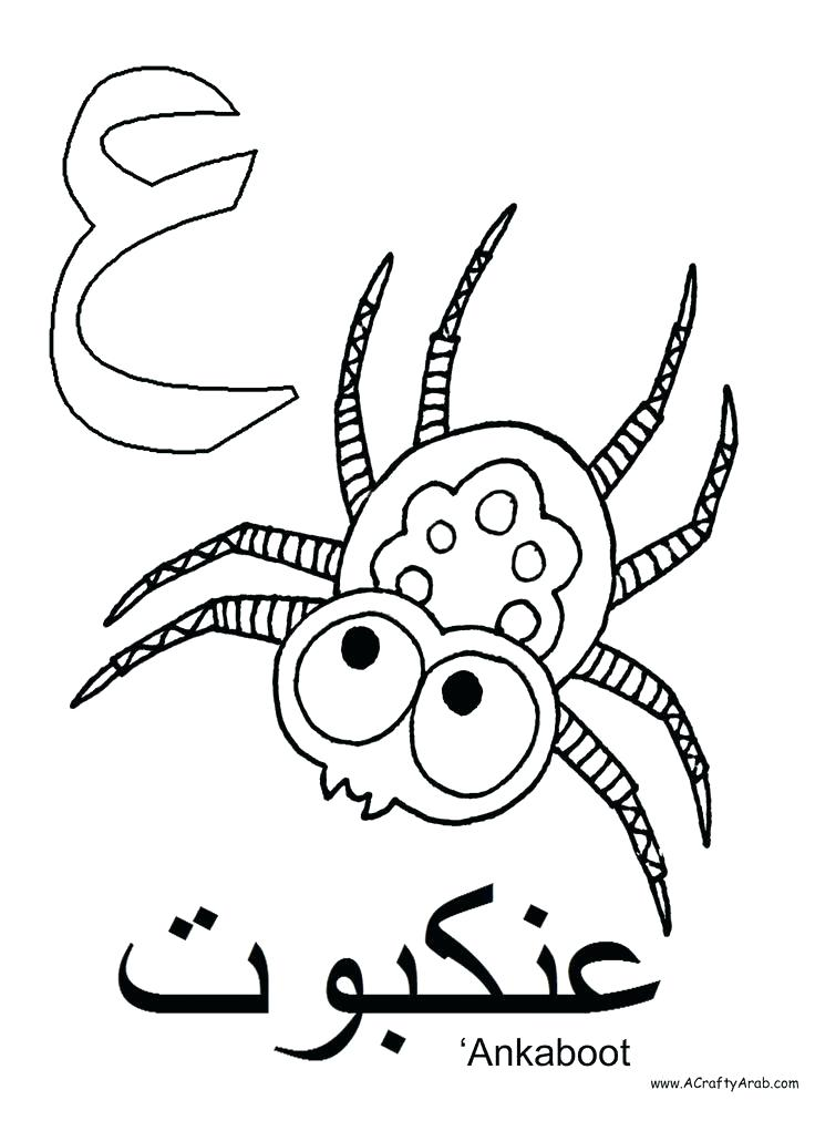 736x1012 Arabic Coloring Pages Coloring Pages Coloring Pages Crafty Letters