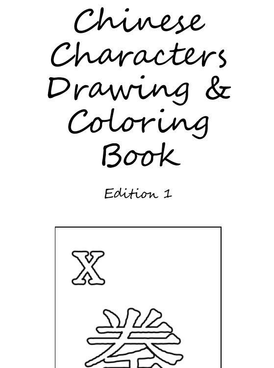 559x752 Chinese Characters Drawing Coloring Book Lazaros' Blank Books