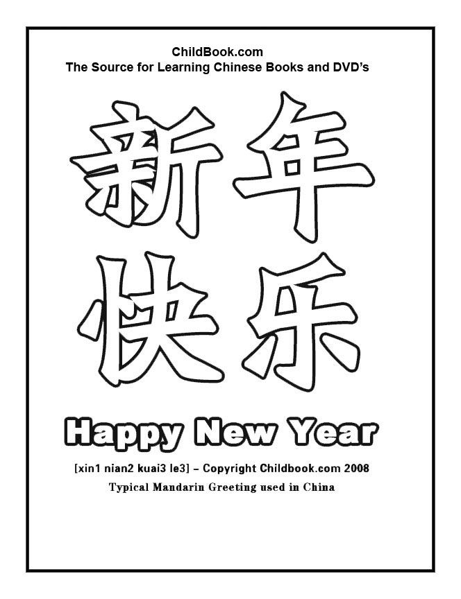 664x864 Free Printable Chinese New Year Coloring Pages Classroom Helpers